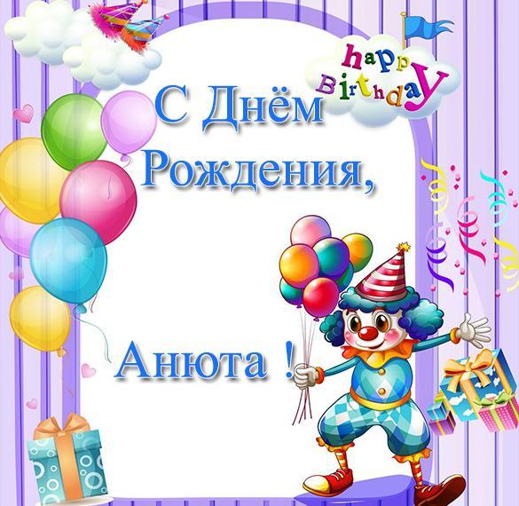 Бесплатная открытка с днем рождения Анюте