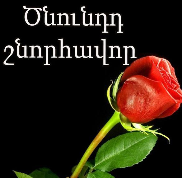 Открытка с днем рождения армянину