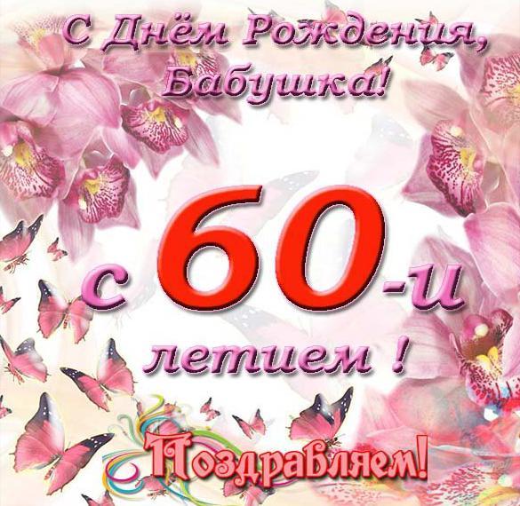 Поздравления бабушке в 60 лет