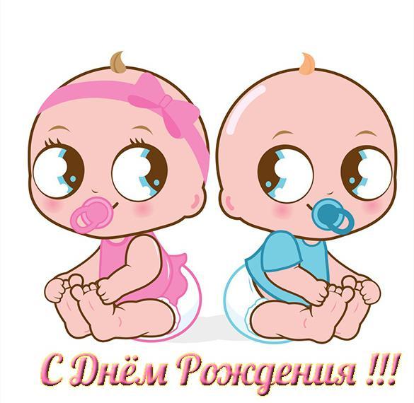 Открытка с днем рождения близнецам девочкам