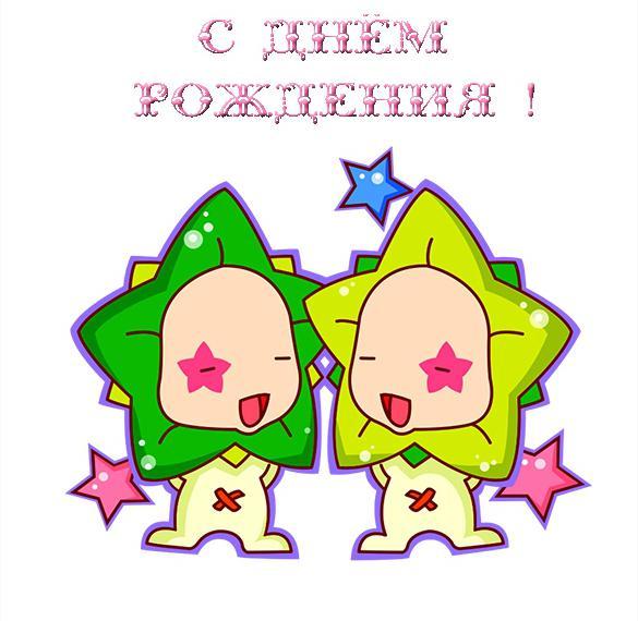 Поздравление с днем рождения близнецов для женщин