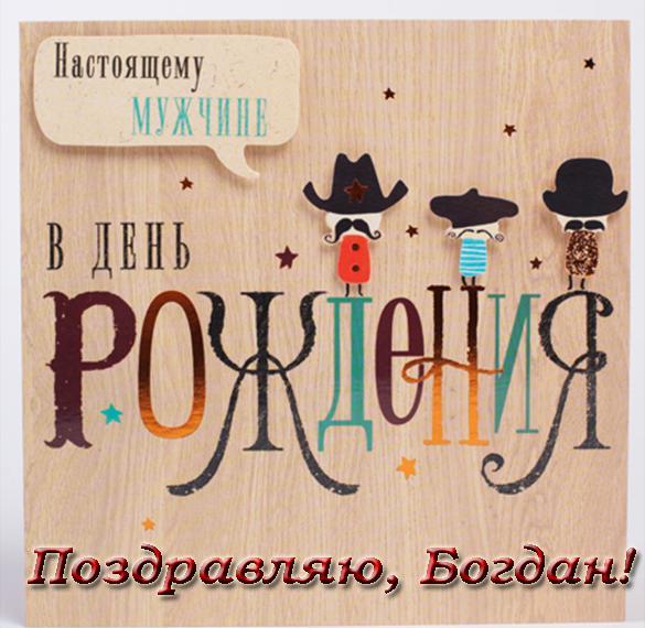 Открытка с днем рождения Богдан