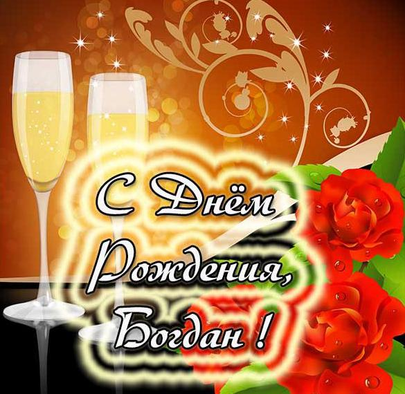 Красивая открытка с днем рождения Богдану