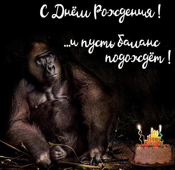 Прикольная открытка с днем рождения бухгалтеру