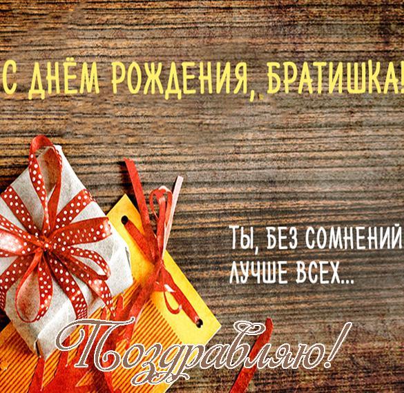 Электронная открытка с днем рождения брату