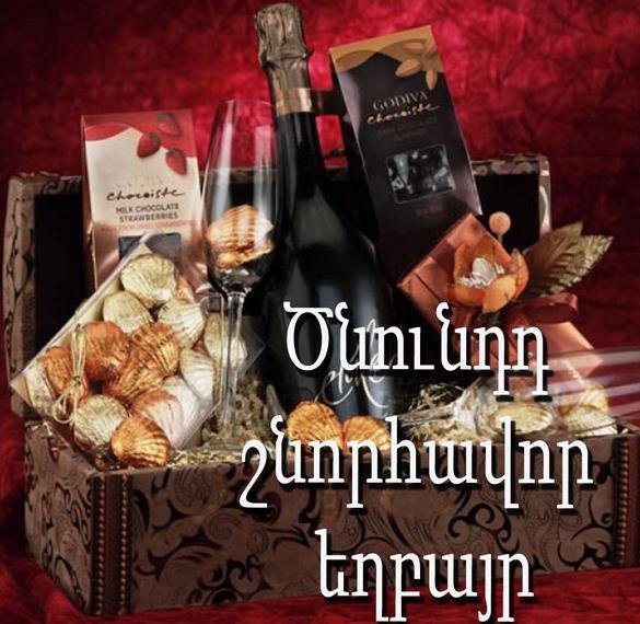 Армянские поздравления друга с днем рождения