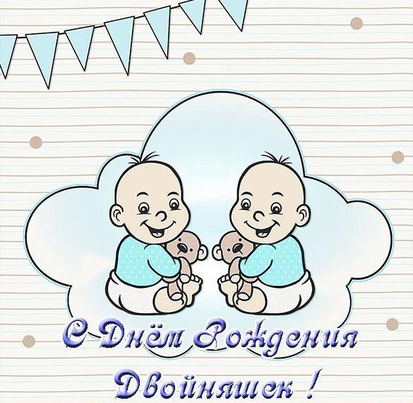 Поздравление папы с рождением двойни мальчиков