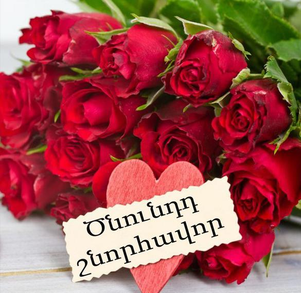 Открытка с днем рождения девушке на армянском