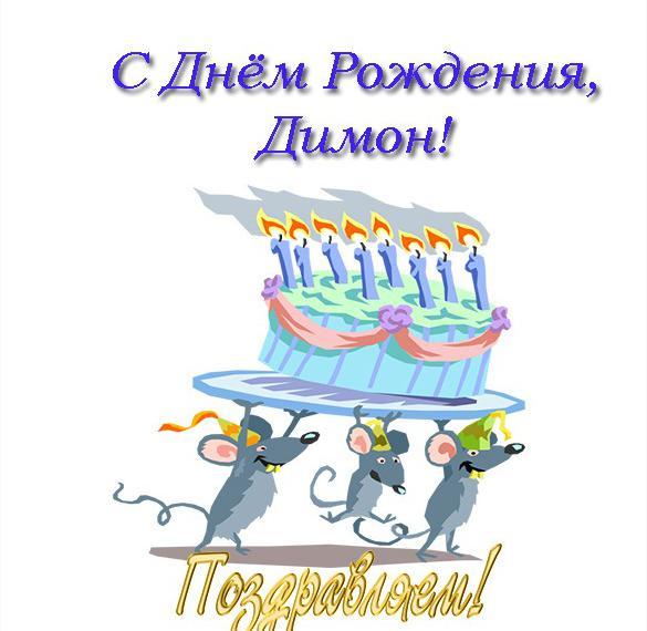 Открытка с днем рождения Димону