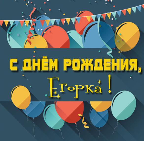 Открытка с днем рождения для Егорки