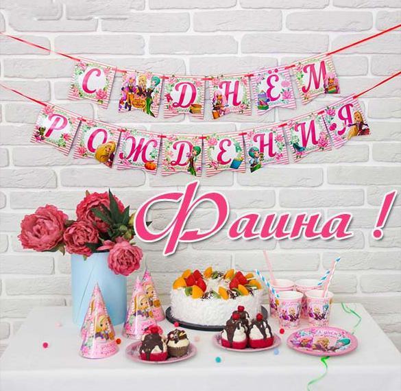 Открытка с днем рождения для Фаины