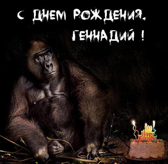 Прикольная открытка с днем рождения для Геннадия