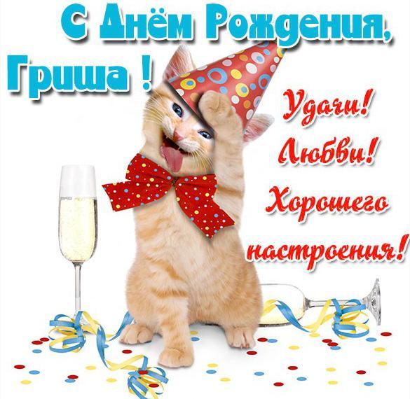 Прикольная открытка с днем рождения для Гриши