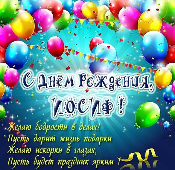 Открытка с днем рождения для Иосифа