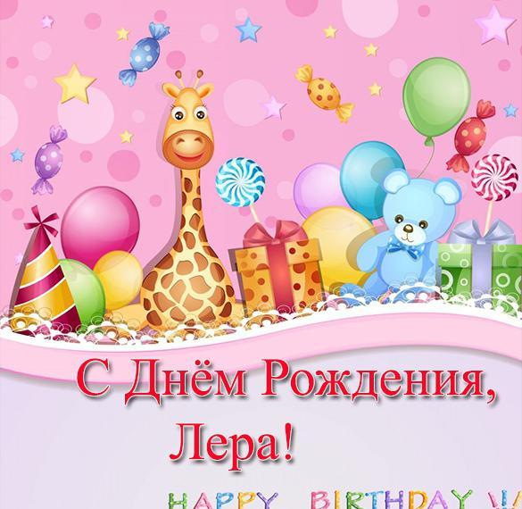 Открытка с днем рождения для Леры