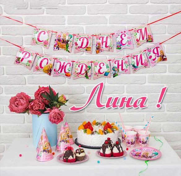 Открытка с днем рождения для Лины