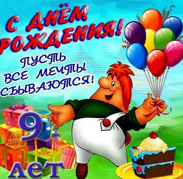 Открытка с днем рождения для мальчика на 9 лет
