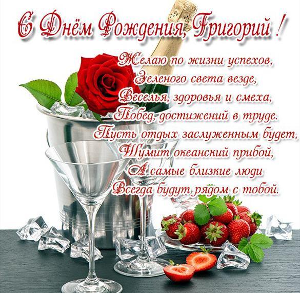 Открытка с днем рождения для мужчины Григория