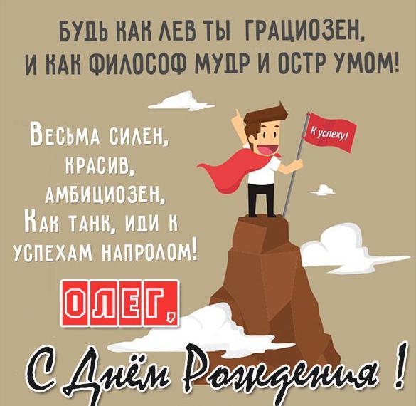 Прикольная открытка с днем рождения для Олега