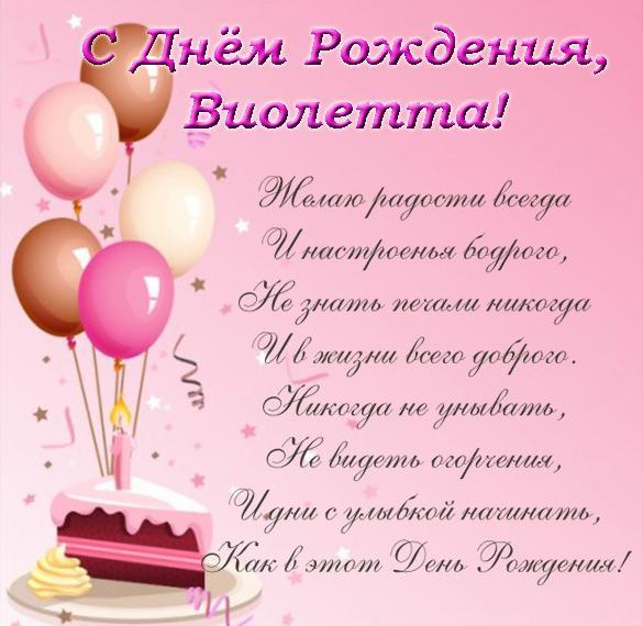 pozdravlenie-s-rozhdeniya-po-imeni-otkritki foto 14
