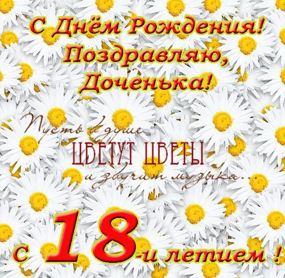 pozdravleniya-s-18-letiem-otkritki foto 14