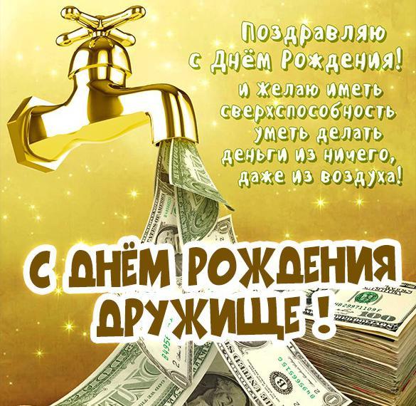 pozdravleniya-s-dnem-rozhdeniya-drugu-otkritki foto 7