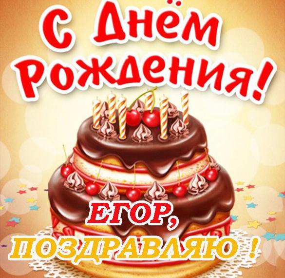 Открытка с днем рождения Егор