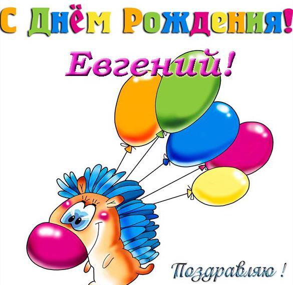 Прикольная открытка с днем рождения Евгений
