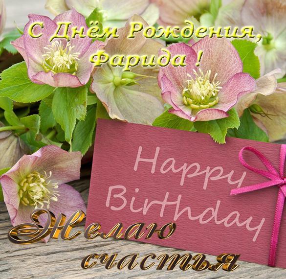 Днем рождения фарида картинки