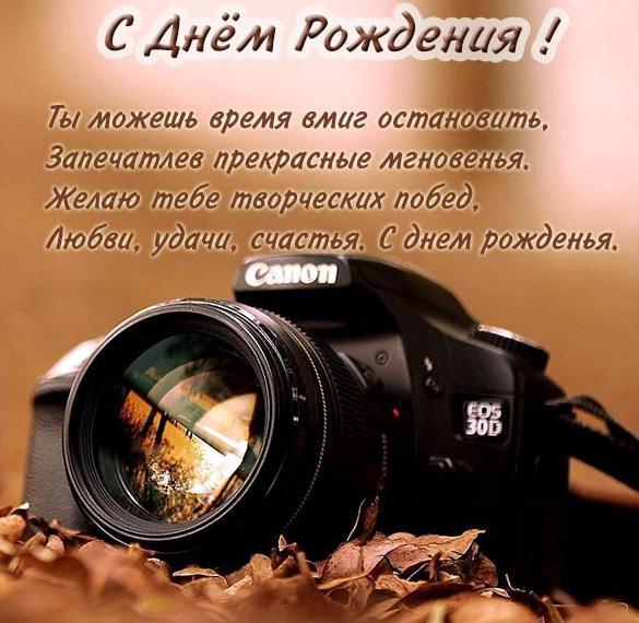 Смешное поздравление фотографу
