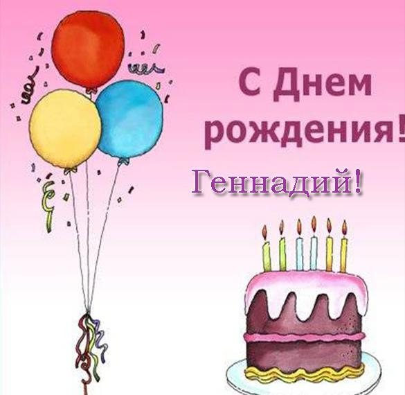 Открытка с днем рождения Геннадий