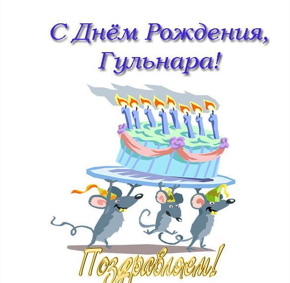 Поздравления с днем рождения для гульнар