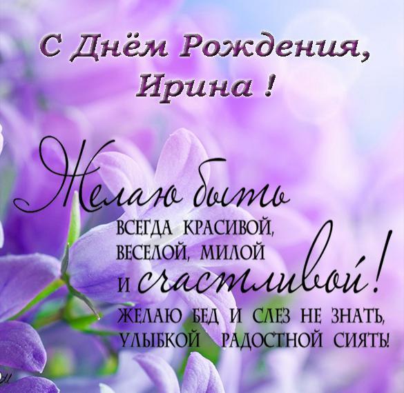 Открытка с днем рождения Ирина с цветами