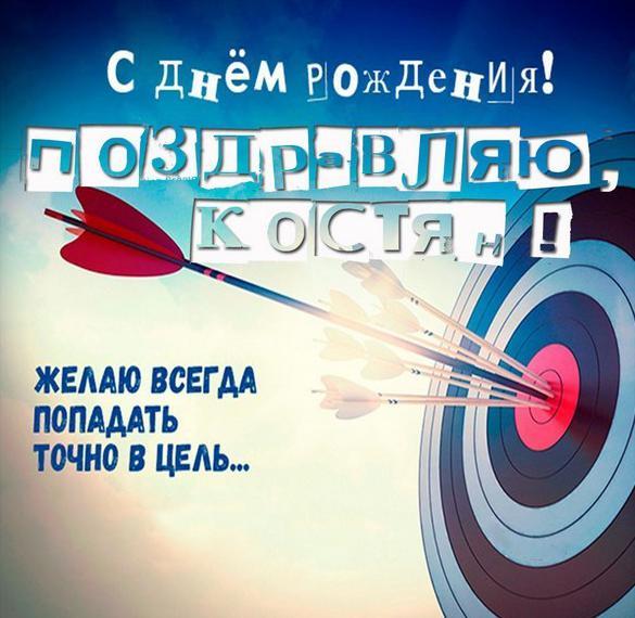 Открытка с днем рождения Костян
