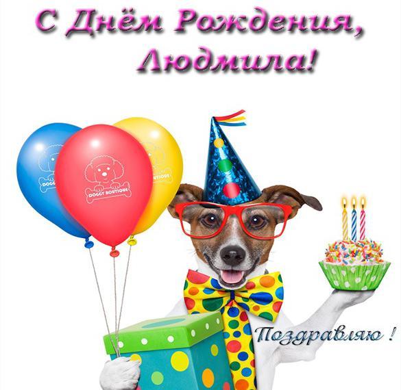 Прикольная открытка с днем рождения Людмиле
