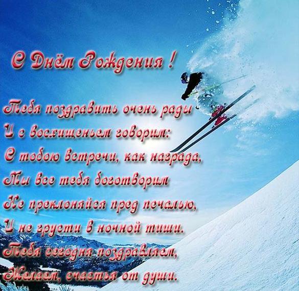 Открытка с днем рождения лыжнику