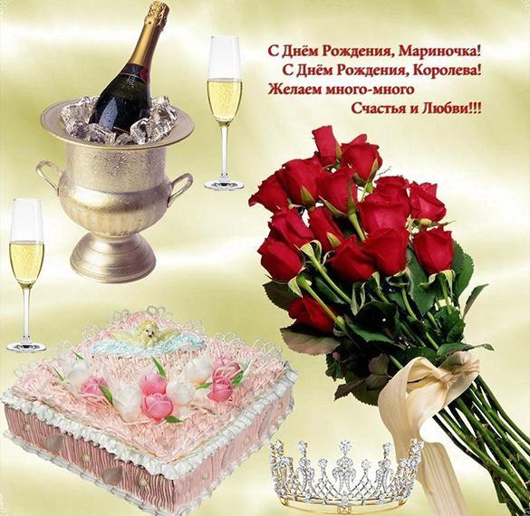 Красивая открытка с днем рождения Марина с поздравлением