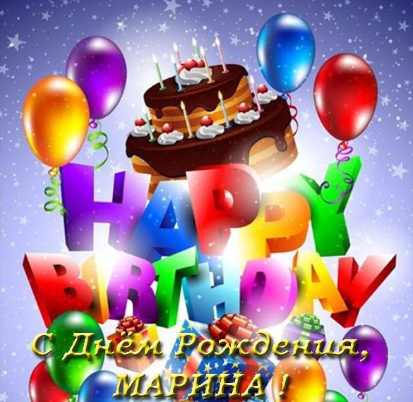 Бесплатная электронная открытка с днем рождения Марине