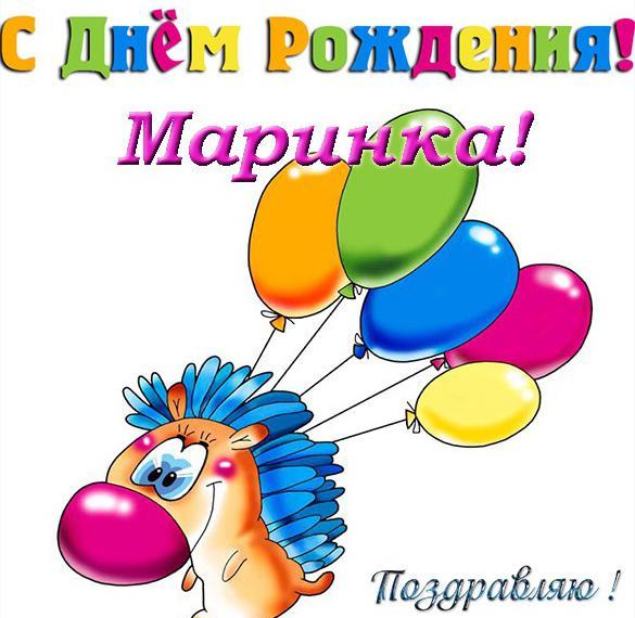 Открытка с днем рождения Маринка