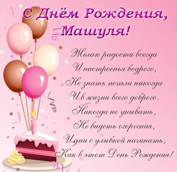 masha-s-dnem-rozhdeniya-otkritka-s-pozdravleniem foto 10