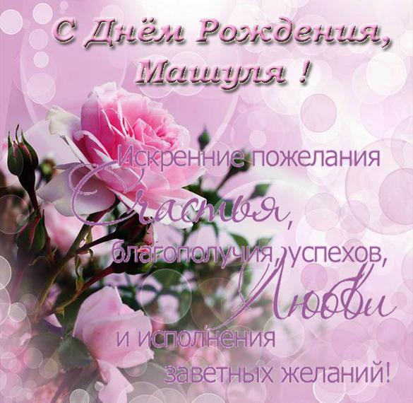 masha-s-dnem-rozhdeniya-otkritka-s-pozdravleniem foto 15