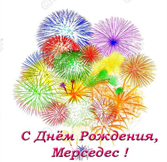 Открытка с днем рождения Мерседес