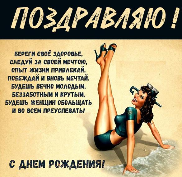 pozdravlenie-s-dnem-rozhdeniya-bivshego-otkritki foto 12
