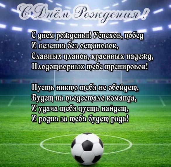 Открытка с днем рождения мужчине футболисту