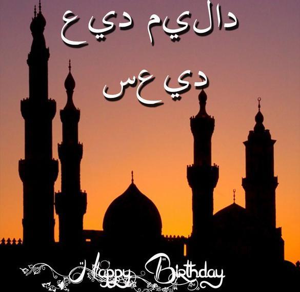 Открытка с днем рождения мужчине на арабском