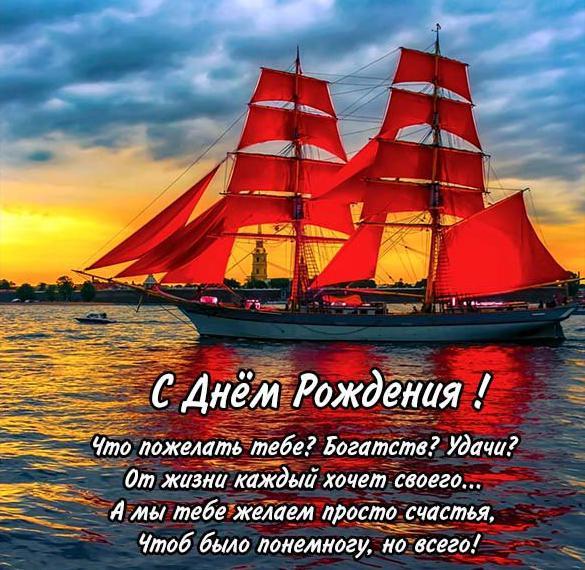 otkrytka-s-dnem-rozhdeniya-mouzhchine-s-