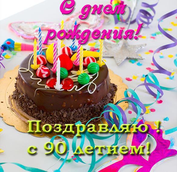 Открытка с днем рождения мужчине на 90 лет