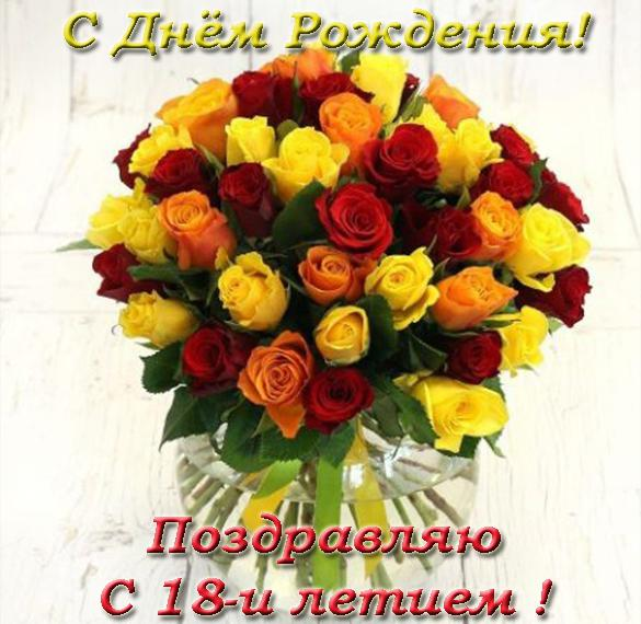 pozdravleniya-s-dnem-18-letiya-otkritki foto 9