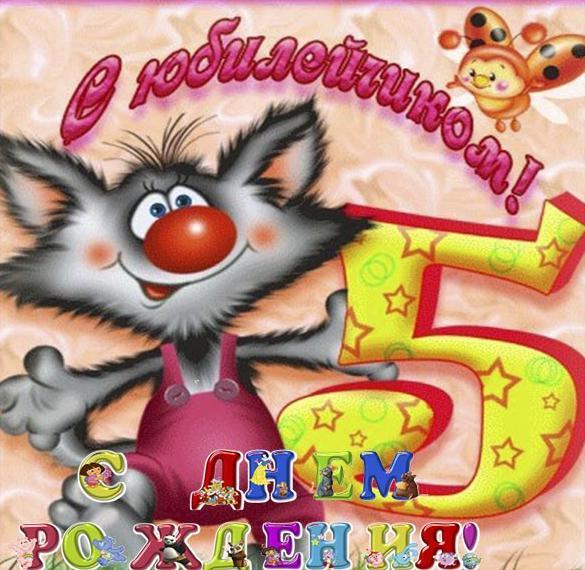 Открытка с днем рождения на 5 лет