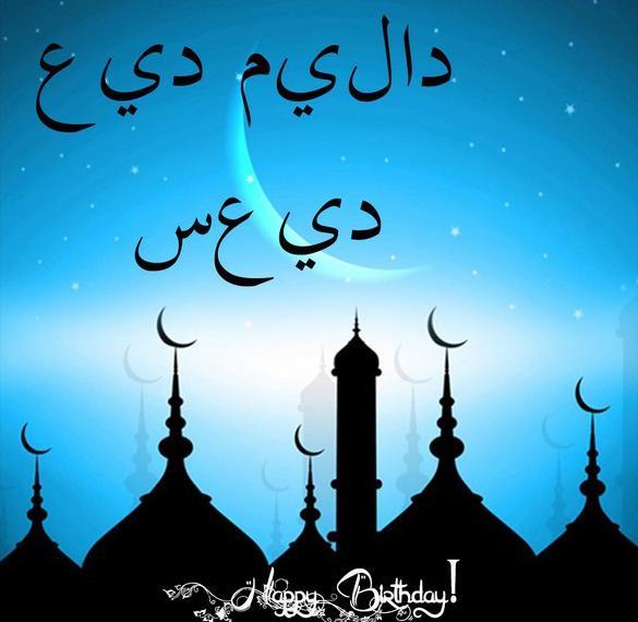 Открытка с днем рождения на арабском языке